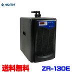 水槽熱帯魚ゼンスイZR-130E(ZR130E)高性能小型水槽用クーラー【送料無料】