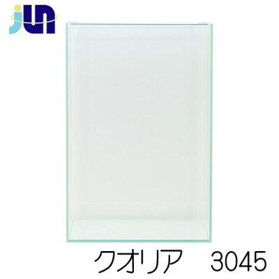 JUNクオリア3045(30×30×45cm)クリアガラスフレームレス【水槽/熱帯魚/観賞魚/飼育】【生体】【通販/販売】【アクアリウム】
