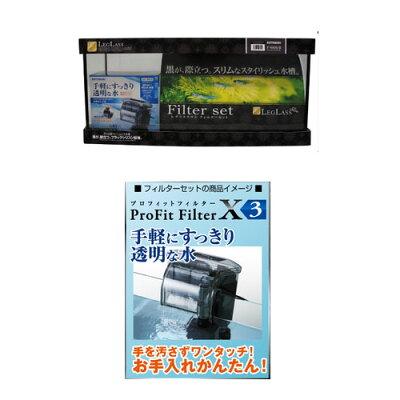 コトブキレグラスF-600S/Bフィルターセット