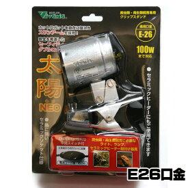 ビバリア 太陽NEO RP-126V【水槽/熱帯魚/観賞魚/飼育】【生体】【通販/販売】【アクアリウム/あくありうむ】