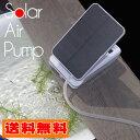ソーラー充電式 屋外エアーポンプ 防水 分岐 電動 蓄電 酸素ポンプ 太陽光充電 小型 静音 アウトドア クーラーボックス 水槽用 ブクブ…