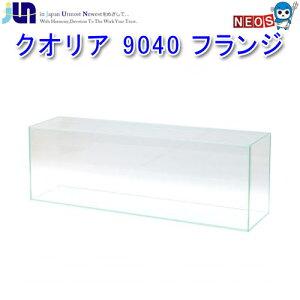 JUN クオリア 9040フランジ(90×30×40cm)(取寄商品)(大型送料適用)