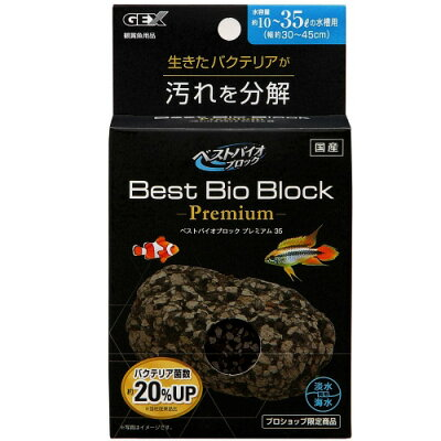 GEXベストバイオブロックプレミアム35