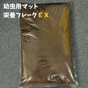 お取り寄せ品 ハイグレード クワガタ・カブトムシ幼虫飼育用マット 栄養フレークEX 10L 1個 昆虫マット 発酵