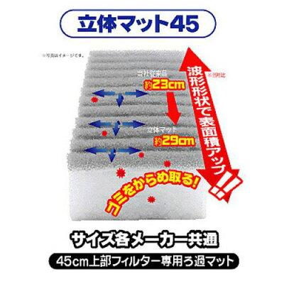 コトブキ立体マット45(45cm用)