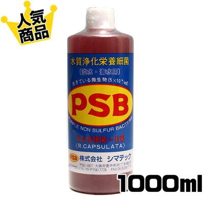 シマテックPSB水質浄化栄養細菌1000mL【光合成細菌】淡水海水用バクテリア【アクアリウム】