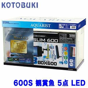 コトブキ600S観賞魚5点LED