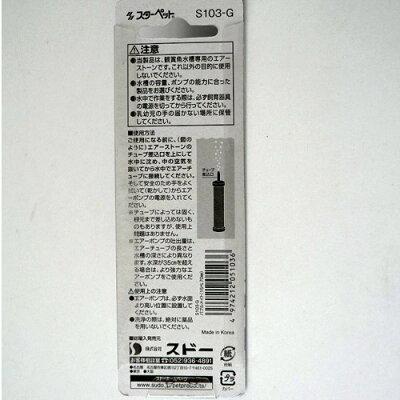 水槽熱帯魚スドーバブルメイトS103-G