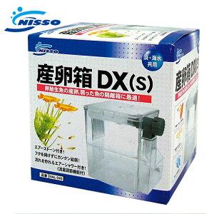 ニッソー 産卵箱DX(S)【水槽/熱帯魚/観賞魚/飼育/生体/通販/販売/アクアリウム】