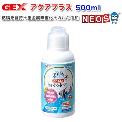 GEXアクアプラス500ml