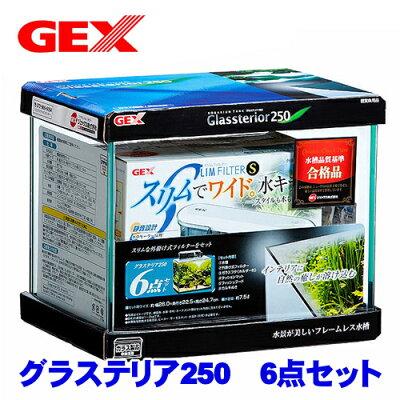 GEXグラステリア250水槽6点セット