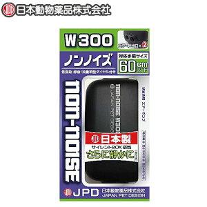 日本動物薬品 ニチドウ ノンノイズ W-300【水槽/熱帯魚/観賞魚/飼育/生体/通販/販売/アクアリウム】