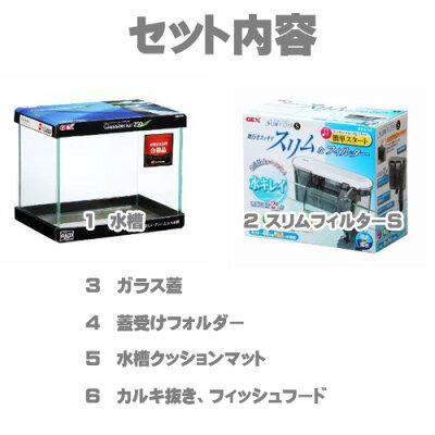 水槽熱帯魚GEXグラステリア250水槽6点セット