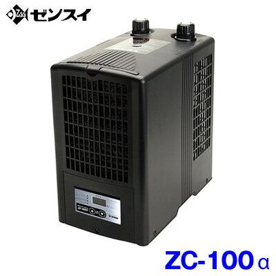 水槽熱帯魚ゼンスイZC-100高性能小型水槽用クーラー【送料無料】