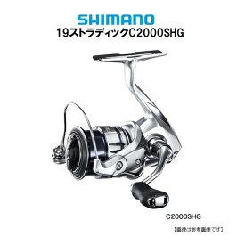 【増税前ラストSALE対象品】シマノ 19 ストラディック(STRADIC) C2000SHG スピニングリール【送料無料】