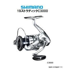 【期間限定プライス】スピニングリール シマノ 19 ストラディック C3000 送料無料 [リール]