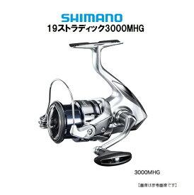 スピニングリール シマノ 19 ストラディック 3000MHG 送料無料 [リール]