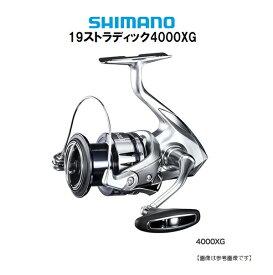 スピニングリール シマノ 19 ストラディック 4000XG 送料無料 [リール]