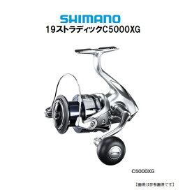 スピニングリール シマノ 19 ストラディック C5000XG 送料無料 [リール]