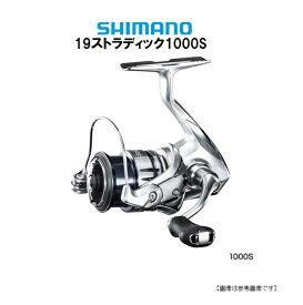 【増税前ラストSALE対象品】シマノ 19 ストラディック(STRADIC) 1000S スピニングリール【送料無料】