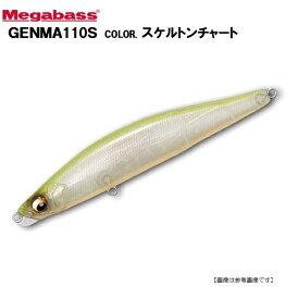 メガバス(MEGABASS) ゲンマ(GENMA)110S 21g スケルトンチャート 【送料無料】