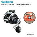 シマノ フォースマスター 800 電動リール PEライン 糸付きセット 3号300M 【送料無料】
