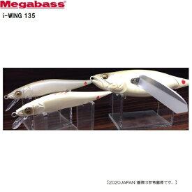 メガバス i−WING 135 2020JAPAN [ルアー]