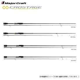 メジャークラフト クロステージ  CRX-S562AJI [ロッド2]