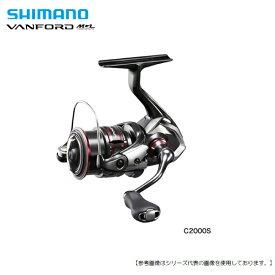 【25日はポイントアップDAY】シマノ 20 ヴァンフォード C2000S 送料無料 [リール]