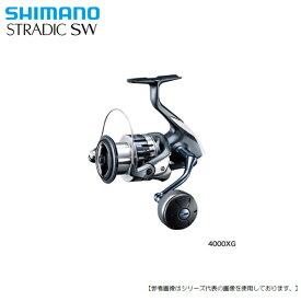シマノ 20 ストラディック SW 4000XG 送料無料 [リール]