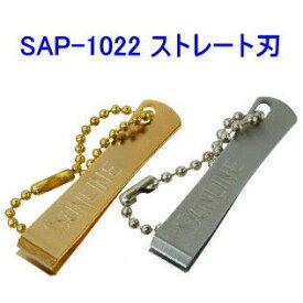サンライン ラインカッター(ストレート刃)(SAP-1022)【ネコポス可】