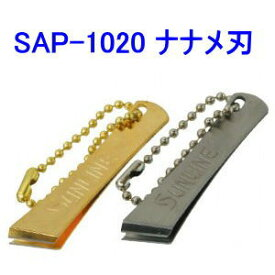 サンライン ラインカッター(ナナメ刃)(SAP-1020)【ネコポス可】