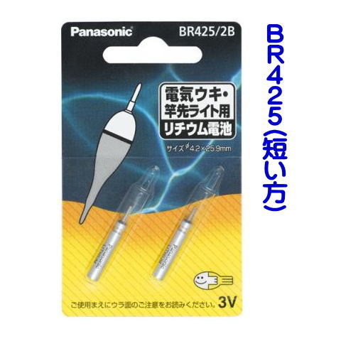 【ネコポス可】《パナソニック》ピン型リチウム電池 BR425(電気ウキ 灯り BR−425 435)