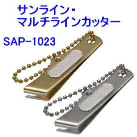 サンライン サンライン・マルチラインカッター(SAP-1023)【ネコポス可】