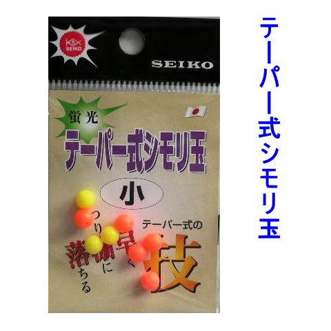 【ネコポス可】《セイコー》テーパー式シモリ玉