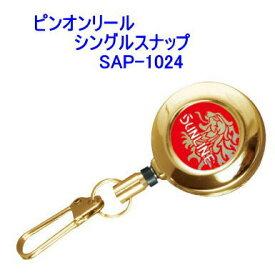 サンライン  サンライン・ピンオンリール(シングルスナップ)SAP-1024 【ネコポス可】