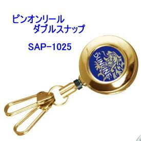 サンライン サンライン・ピンオンリール(ダブルスナップ)SAP-1025【ネコポス可】