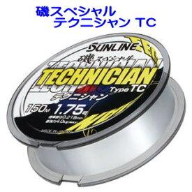サンライン 磯スペシャル テクニシャン タイプTC 150m 2号〜3号(ミチイト ライン フカセ ナイロン)