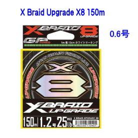 YGK X BRAID UPGRADE X8 150m 0.6号【ネコポス可】(よつあみ ミチイト ライン PE ルアー ジギング エギング)