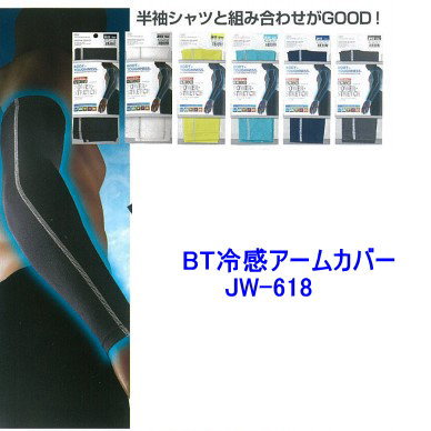 【ネコポス可】《オタフク手袋》BT冷感パワーストレッチ アームカバー(Jw-618)(UV 半袖 吸水速乾)【05P19Jun15】