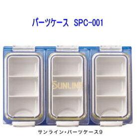 サンライン サンライン・パーツケースSPC-001(9コマ)【ネコポス可】