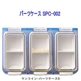 サンライン サンライン・パーツケースSPC-002(6コマ)【ネコポス可】