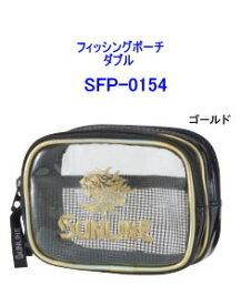 サンライン サンライン・フィッシングポーチ ダブル SFP-0154