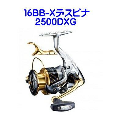 【送料無料!】 《シマノ》 16BB-X DESPINA 2500DXG (デスピナ レバーブレーキ リール 磯釣り LB  LBブレーキ BB-Xデスピナ BBXデスピナ)