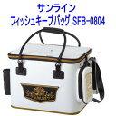 《サンライン》フィッシュキープバッグ SFB-0804(活かしバッカン、ライブウェル、トーナメント)