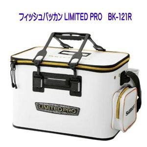 シマノ フィッシュバッカン LIMITED PRO(ハードタイプ) BK-121R 45cm (トーナメントバッカン 活かしバッカン ライブウェル)