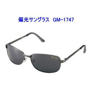 《がまかつ》 偏光サングラス GM-1747( 偏光グラス サングラス)【はこぽす対応商品】