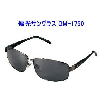 《がまかつ》 偏光サングラス GM-1750( 偏光グラス サングラス)【はこぽす対応商品】