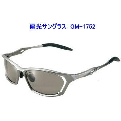 《がまかつ》偏光サングラス GM-1752(偏光グラス サングラス)【はこぽす対応商品】