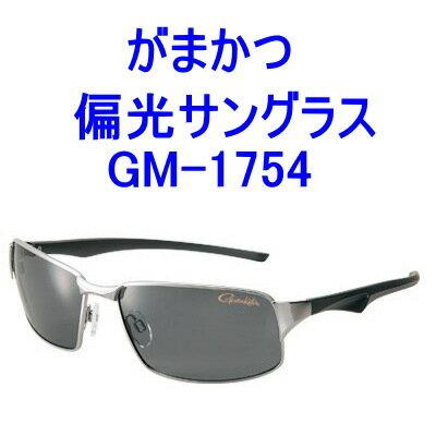 《がまかつ》 偏光サングラス GM-1754( 偏光グラス サングラス)【はこぽす対応商品】